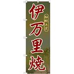 のぼり旗 伊万里焼 (GNB-903)