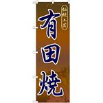 のぼり旗 有田焼 (GNB-904)