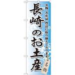のぼり旗 長崎のお土産 (GNB-905)