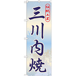 のぼり旗 三川内焼 (GNB-906)