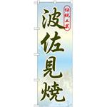 のぼり旗 波佐見焼 (GNB-907)