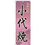 のぼり旗 小代焼 (GNB-909)