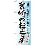 のぼり旗 宮崎のお土産 (GNB-914)