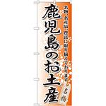のぼり旗 鹿児島のお土産 (GNB-915)