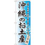 のぼり旗 沖縄のお土産 (GNB-917)