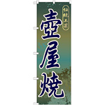 のぼり旗 壷屋焼 (GNB-918)