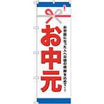 のぼり旗 お中元 (GNB-919)