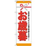 のぼり旗 お歳暮 (GNB-920)