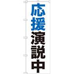 のぼり旗 応援演説中 (GNB-926)