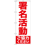 のぼり旗 署名活動 ご協力ください (GNB-927)
