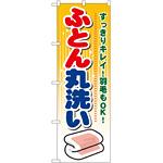 のぼり旗 ふとん丸洗い (GNB-93)