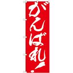 のぼり旗 がんばれ ! (GNB-930)