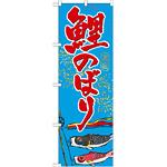 のぼり旗 鯉のぼり (GNB-931)