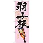 のぼり旗 羽子板 (GNB-933)