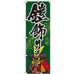 のぼり旗 鎧飾り (GNB-934)