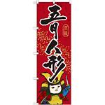 のぼり旗 五月人形 (GNB-936)