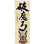 のぼり旗 破魔弓 (GNB-938)