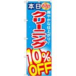 のぼり旗 クリーニング10%OFF (GNB-941)