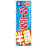 のぼり旗 クリーニング半額 (GNB-944)