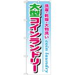 のぼり旗 大型コインランドリー (GNB-945)