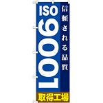 のぼり旗 ISO9001 取得工場 (GNB-947)