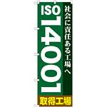 のぼり旗 ISO14001 取得工場 (GNB-948)