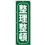 のぼり旗 整理整頓 (GNB-951)