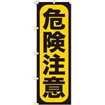 のぼり旗 危険注意 (GNB-959)