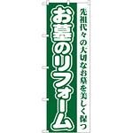 のぼり旗 お墓のリフォーム グリーン (GNB-96)