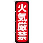 のぼり旗 火気厳禁 (GNB-962)