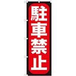 のぼり旗 駐車禁止 (GNB-963)