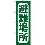 のぼり旗 避難場所 (GNB-965)