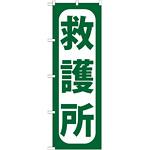 のぼり旗 救護所 (GNB-966)