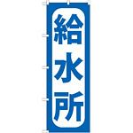 のぼり旗 給水所 (GNB-967)