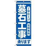 のぼり旗 墓石工事 (GNB-97)