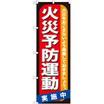 のぼり旗 火災予防運動 (GNB-970)