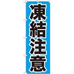 のぼり旗 凍結注意 (GNB-972)
