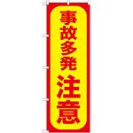 のぼり旗 事故多発 注意 (GNB-973)