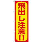 のぼり旗 飛出し注意!! (GNB-975)