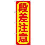のぼり旗 段差注意!! (GNB-976)