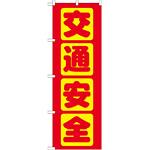 のぼり旗 交通安全 赤 (GNB-977)