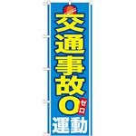 のぼり旗 交通事故0運動 (GNB-979)