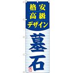 のぼり旗 墓石 格安 高級 デザイン(GNB-98)