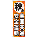 のぼり旗 秋の全国交通安全運動 (GNB-980)