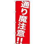 のぼり旗 通り魔注意 !! (GNB-982)