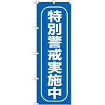 のぼり旗 特別警戒実施中 (GNB-985)