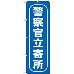 のぼり旗 警察官立寄所 (GNB-986)