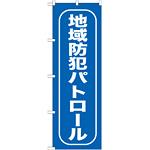 のぼり旗 地域防犯パトロール 青(GNB-987)