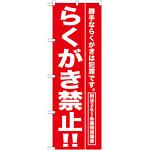 のぼり旗 らくがき禁止 !! (GNB-989)