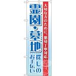 のぼり旗 霊園・墓地 (GNB-99)